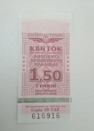 Билет на проезд в городском транспорте Киева.