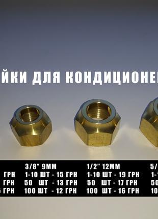 """Гайки для кондиционера 1/4"""" 6 мм, 3/8"""" 9 мм, 1/2"""" 12 мм, 5/8"""" 16"""