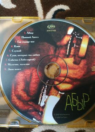 CD приложение к журналу FUZZ.Юрий Ильченко-АБЫР-2007год.