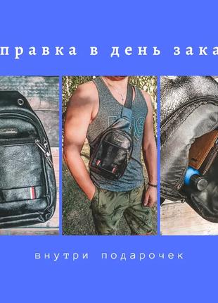 Мужская сумка через плечо слинг