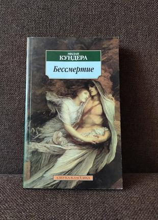"""Книга """"Бессмертие"""" Милан Кундера"""