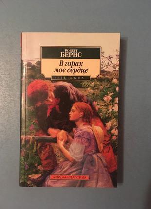 Книга поэзия Роберт Бёрнс «В горах мое сердце»