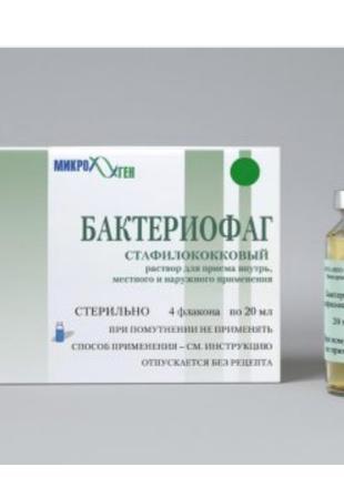 Бактериофаг стафилококковый 4*20