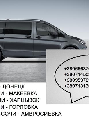 Перевозки Макеевка-Сочи-Донецк-Харцызск-Горловка