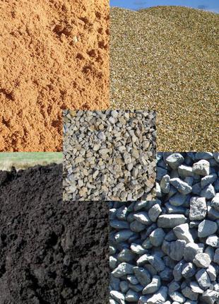 Речной песок, щебень, отсев, бетон дробленный