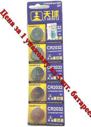 """Батарейка литиевая CR2032 """"таблетка"""" батарейки BIOS"""