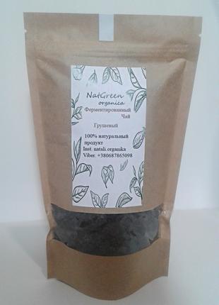 Чай ферментированный из листьев дикой груши