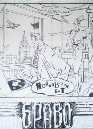 Браво - Московский Бит ДИСК Винил пластинка LP