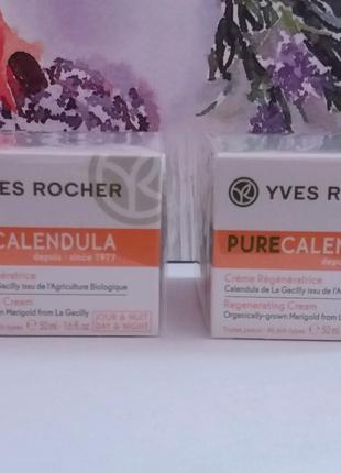 Дневной/ночной крем для лица с календулой Yves Rocher