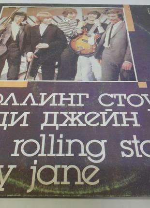 Виниловые пластинки Rolling Stones - Lady Jane