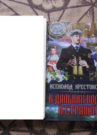 В. Крестовский в дальних водах и странах
