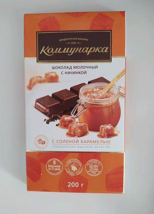 Шоколад Коммунарка  молочный с начинкой с соленой карамелью  200г