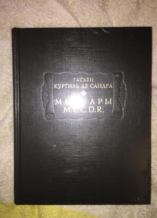 """Гасьен Куртиль де Сандра.Мемуары M.L.C.D.R.""""Литературные памятник"""