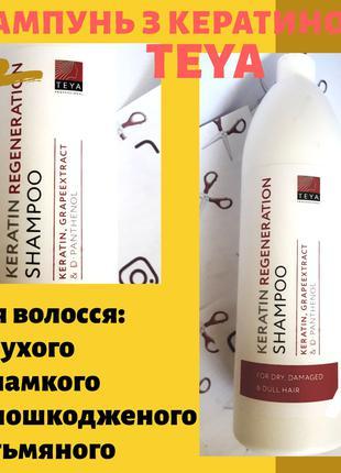 Шампунь с кератином для волос TEYA KERATIN