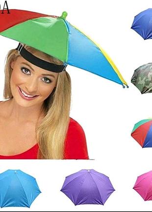 Зонтик на голову