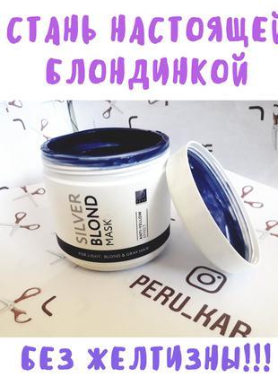Маска для cветлых, седых и обесцвеченных волос TEYA SILVER BLOND