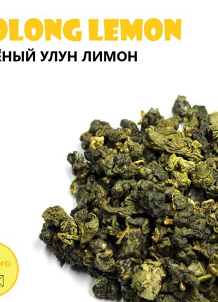 Зелёный улун лимон 100 грамм
