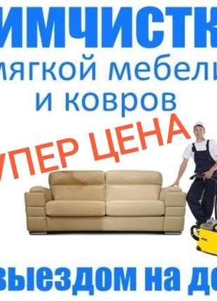 Выездная химчистка мебели Химчистка дивана