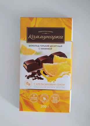 Шоколад Коммунарка горький с апельсиновым соком 200 г