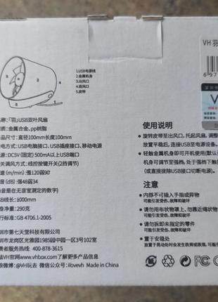 Портативный вентилятор Xiaomi VH 2 USB portable Fan Black/White