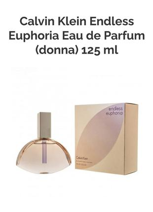 Calvin klein endless euphoria 125ml.oригинал.