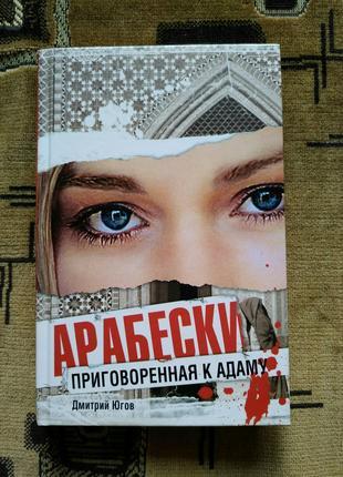 Книга Дмитрий Югов Арабески: приговоренная к Адаму