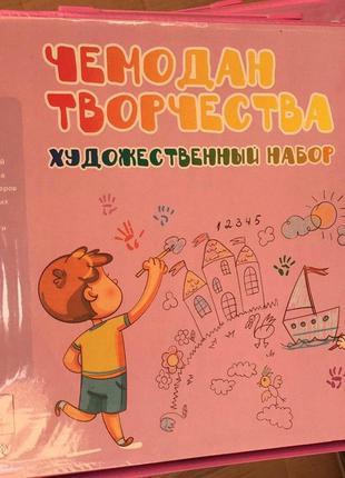 Детский творческий набор для рисования Чемодан творчества NK-308A