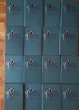 Собрание сочинений Джона Голсуорси в шестнадцати томах