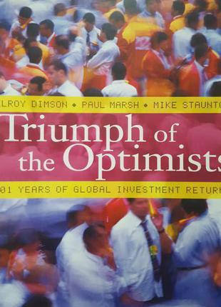 «Triumph of the Optimists»(Триумф Оптимистов)