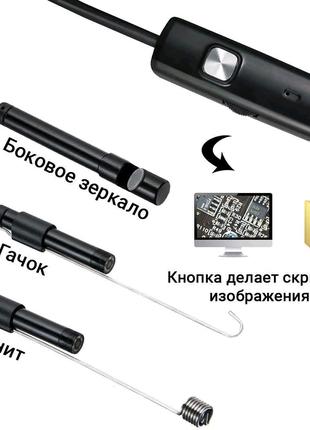 Камера эндоскоп Endoscope camera 2 метра 7 мм, Ios и Android