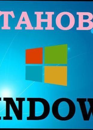 Настройка, Установка Windows, IPTV, Smart-TV. Чистка и обс. компь