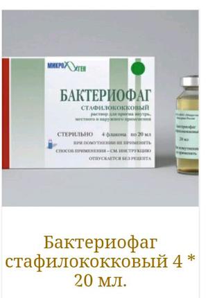 Бактериофаг стафилококовый
