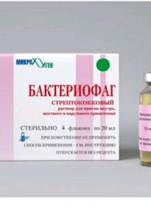 Бактериофаг Стрептококковый 4*20мл