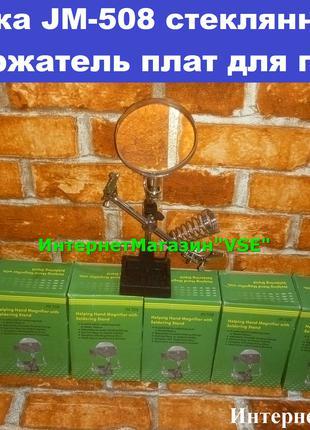Третья Рука для Пайки ДЕРЖАТЕЛЬ С ЛИНЗОЙ JM-508 90MM с Подставкой