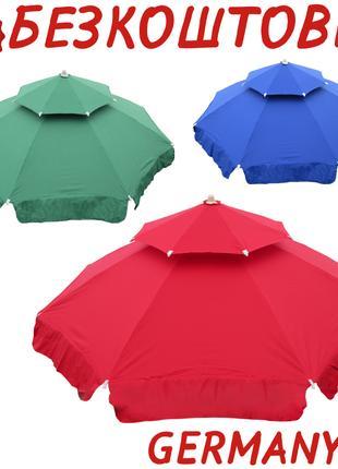 Зонт садовый 3м торговый парасоля пляжная для кафе дома дачи