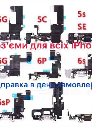 Шлейф зарядки для айфон apple iphone 5/5s/5se/6/6s/6splus