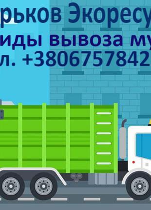 Все виды вывоза мусора