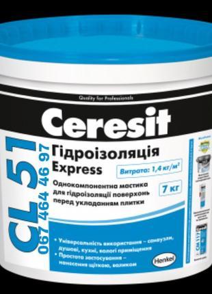Ceresit  cl51 мастика гидроизоляция