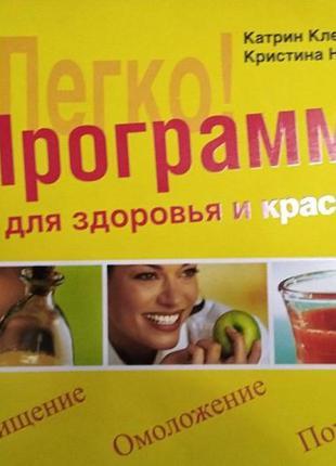 """Кристина Ниманн - """"Программа для здоровья и красоты"""""""