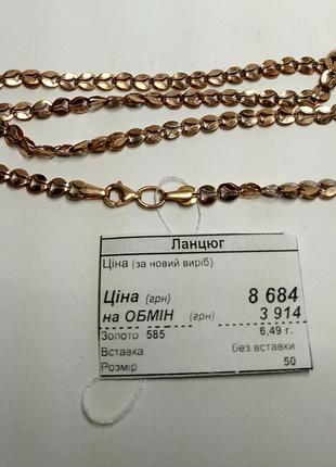Цепь золото 585