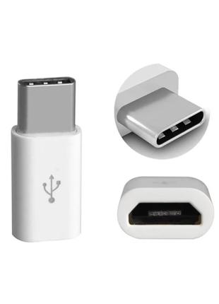 Переходник Micro USB - Tipe C