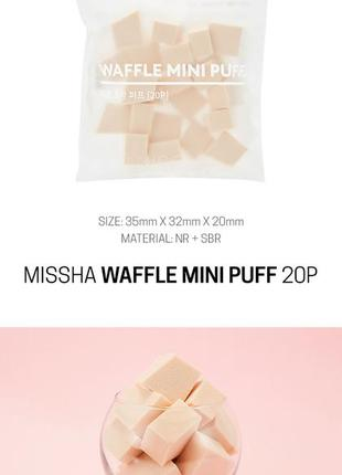 Спонжи для нанесения макияжа missha waffle mini puff, 1 шт
