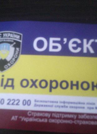 """Оригинальная наклейка """"об'єкт під охороною"""""""