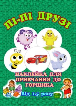 Наклейки для Привчання Дитини до Горщика Пі-Пі Друзі