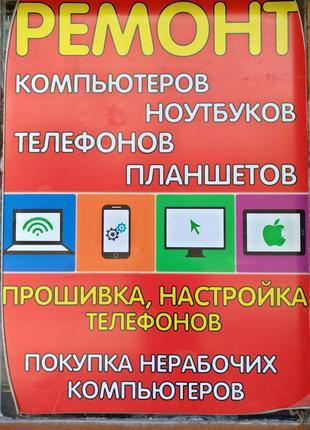 Ремонт и обслуживание электроники