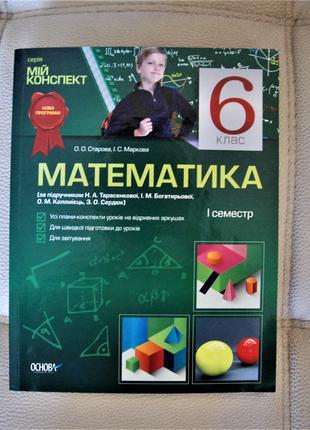 Робочий зошит з математики 6 клас. О.О Старова, І.С. Маркова