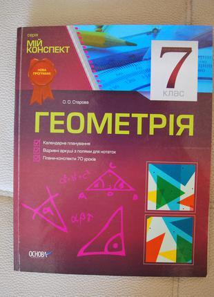 Робочий зошит з геометрії 7 клас. О.О. Старова