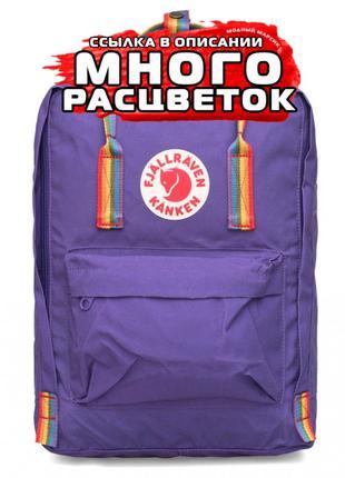 Рюкзак школьный Канкен Kanken LUX 16 л, 36х28 см, много расцветок