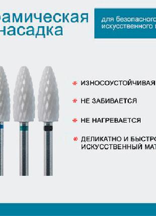 Керамические фрезы для аппаратного маникюра и педикюра