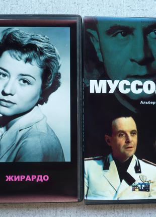 Анни Жирардо - собрание фильмов - 2 dvd